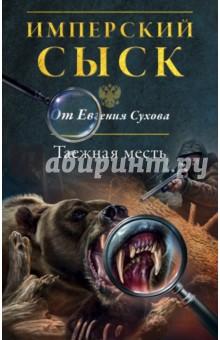 Отзывы к книге «Таежная месть» Сухов Евгений Евгеньевич