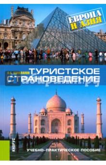 Туристское страноведение. Европа и Азия для туристов продать снаряжение