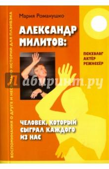 Александр Милитов: Человек, который сыграл каждого из нас (Гео) Егорьевск Продать вещи