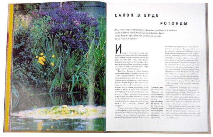 Иллюстрация 1 из 2 для Моне. За столом импрессиониста - Жуа, Ноден   Лабиринт - книги. Источник: Лабиринт