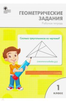 Математика. 1 класс. Геометрические задания. ФГОС математика 6 класс рабочая тетрадь 1 фгос