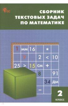 Математика. 2 класс. Сборник текстовых задач. ФГОC