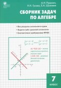 Алгебра. 7 класс. Сборник задач. ФГОС