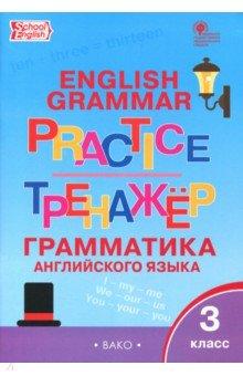 Английский язык. 3 класс. Грамматический тренажер. ФГОС методика формирования грамматической компетенции по латинскому языку