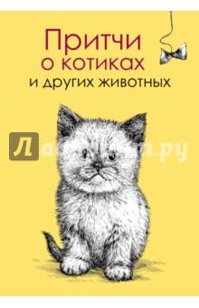 Притчи о котиках и других животных притчи о котиках и других животных