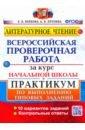 ВПР. Литературное чтение. Практикум по выполнению типовых заданий. ФГОС