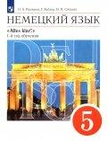 Немецкий язык. 5 класс. Учебник. 1-й год обучения.ФГОС