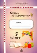 Математика. Тематические занимательные задания. 2 класс