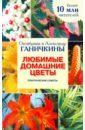 Любимые домашние цветы, Ганичкина Октябрина Алексеевна,Ганичкин Александр Владимирович