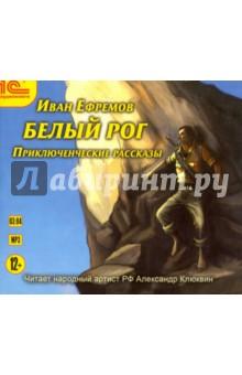 Белый рог. Приключенческие рассказы (CDmp3) ефремов иван белый рог приключенческие рассказы цифровая версия