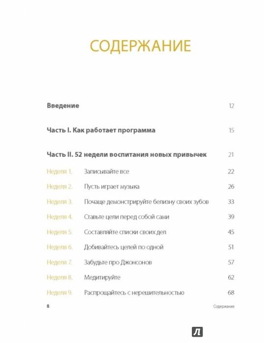 52 шага к здоровому образу жизни читать