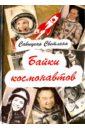 Савицкая Светлана Байки космонавтов
