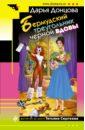 обложка электронной книги Бермудский треугольник черной вдовы
