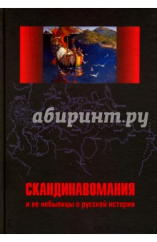 Купить Скандинавомания И Ее Небылицы О Русской Истории. Сборник Статей И Монографий