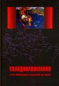 Скандинавомания и ее небылицы о русской истории. Сборник статей и монографий