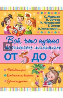 Всё, что нужно прочитать малышам от 5 до 7 dvd сказки эдуарда успенского и других писателей выпуск 1