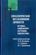 Психологические исследования личности: история, современное состояние, перспективы