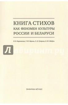 Книга стихов как феномен культуры России и Беларуси. Монография купить авто газ 50 в беларуси