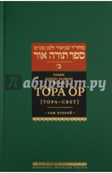 Тора Ор (Тора - свет). Том 2 тора ор тора свет в 4 х томах том 1