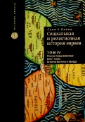 Социальная и религиозная история евреев. Том 4. Раннее Средневековье (500-1200)