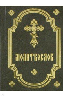 Молитвослов карманный православный молитвослов карманный