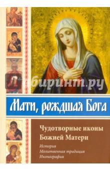 Мати, рождшая Бога. Чудотворные иконы Божией Матери пальто mala mati шубы длинные