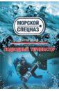 обложка электронной книги Подводный Терминатор