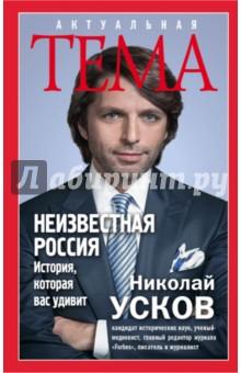 Неизвестная Россия. История, которая вас удивит комлев и ковыль