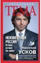 Неизвестная Россия. История, которая вас удивит, Усков Николай Феликсович