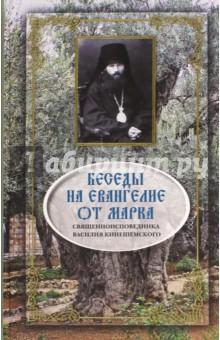 Беседы на Евангелие от Марка отсутствует евангелие на церковно славянском языке