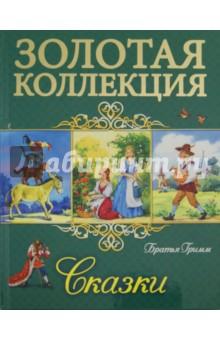 Сказки братья гримм братья гримм большая книга сказок