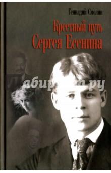 Крестный путь Сергея Есенина а ю щербаков гении и злодейство новое мнение о нашей литературе