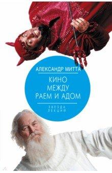 Кино между раем и адом. Кино по Эйзенштейну, Чехову, Шекспиру, Куросаве, Феллини, Хичкоку