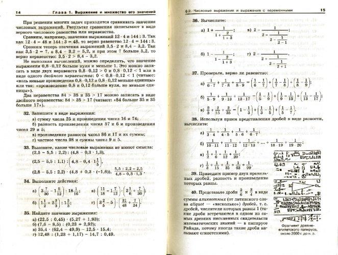 Иллюстрация 1 из 24 для Алгебра. 7 класс. Учебник. ФГОС - Макарычев, Миндюк, Нешков, Феоктистов   Лабиринт - книги. Источник: Лабиринт