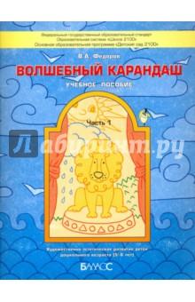 Волшебный карандаш. Учебное пособие для детей 5-6 лет. Часть 1. ФГОС