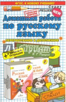 Домашняя работа по русскому языку. 3 класс
