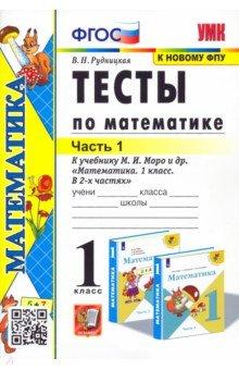 Книга Математика класс Тесты к учебнику М И Моро и др  Математика 1 класс Тесты к учебнику М И Моро и др Часть 1