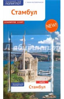 Стамбул. Путеводитель с мини-разговорником