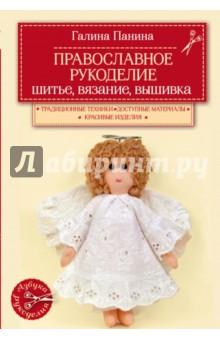 Православное рукоделие. Шитье, вязание, вышивка книги эксмо вышивка бисером мастер классы для начинающих