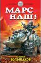 Марс наш!, Большаков Валерий Петрович