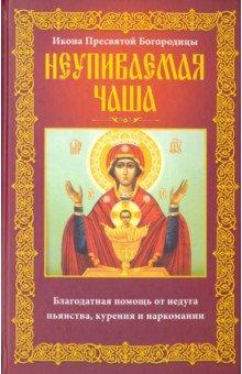 Неупиваемая Чаша. Икона Пресвятой Богородицы