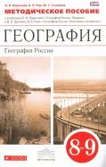 География. География России. 8-9 классы. Методическое пособие. ФГОС