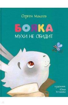 Купить Бояка мухи не обидит, Нигма, Сказки отечественных писателей