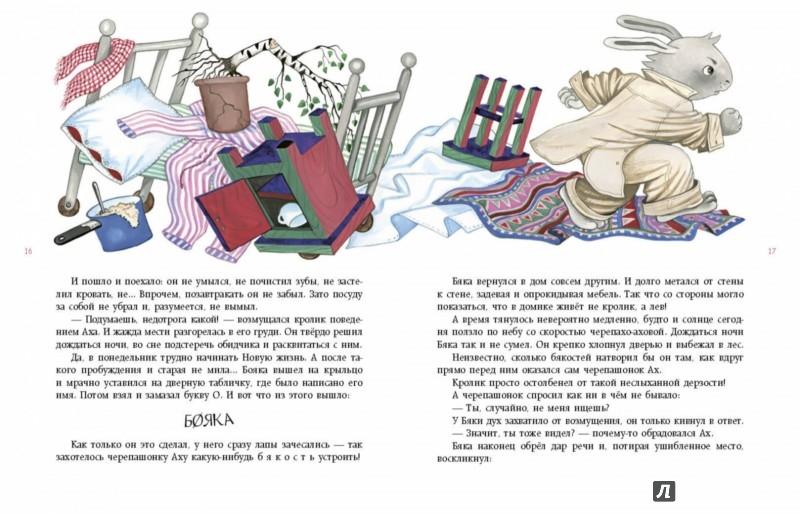 Иллюстрация 4 из 51 для Бояка мухи не обидит - Сергей Макеев | Лабиринт - книги. Источник: Лабиринт