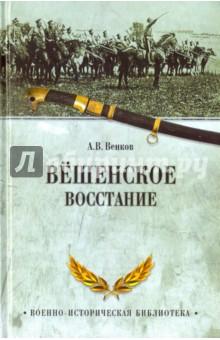 Вешенское восстание дома в станицах краснодарском крае недорого с фото