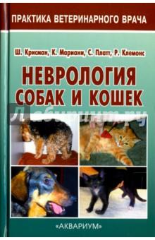 Неврология собак и кошек. Полное руководство для практикующих ветеринарных врачей миска для кошек собак гамма n0
