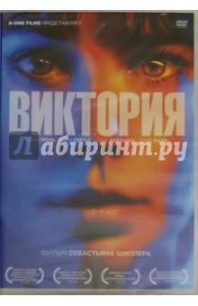 Виктория (DVD)