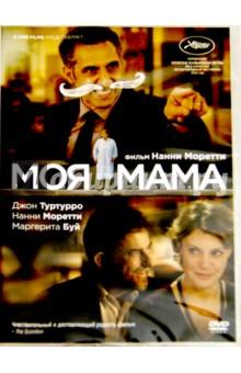 Zakazat.ru: Моя мама (DVD). Моретти Нанни