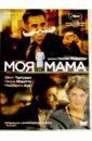 Моя мама (DVD). Моретти Нанни