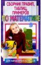 Чеботаревская Тамара Сборник правил, таблиц, примеров по математике для начальных классов
